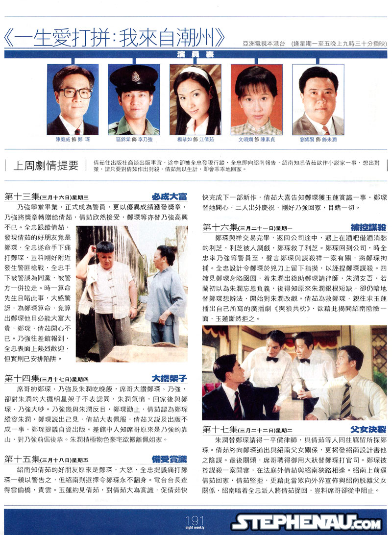 我來自潮州 Proud of Chaozhou